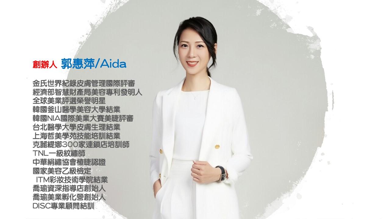 喬瑜 郭惠萍 AIDA老師