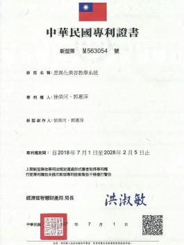 喬瑜專利證書_191126_0001