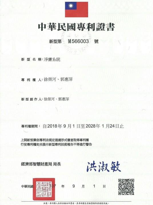 喬瑜專利證書_191126_0002