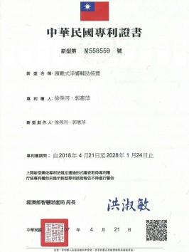 喬瑜專利證書_191126_0003